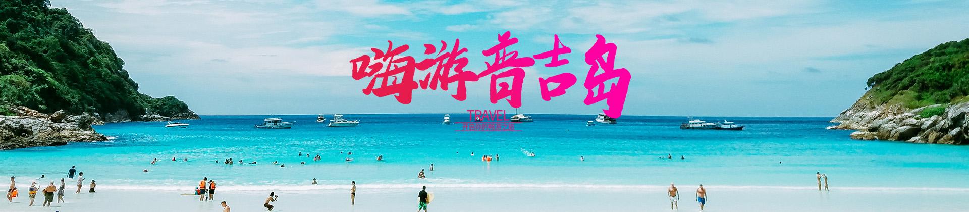 普吉岛旅游