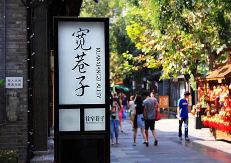 @重庆到成都旅游,重庆到成都三圣花乡、熊猫乐园汽车二日旅游
