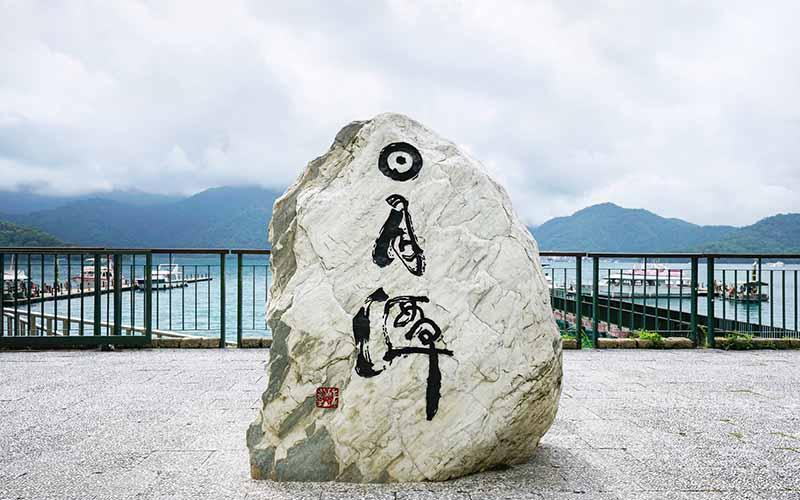 去台湾应该去哪儿玩,台湾旅行攻略来啦
